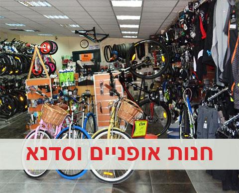 חנות אופניים וסדנא